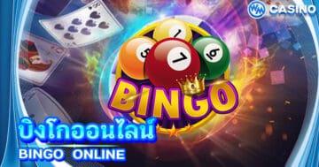 บิงโกออนไลน์ (BINGO ONLINE)